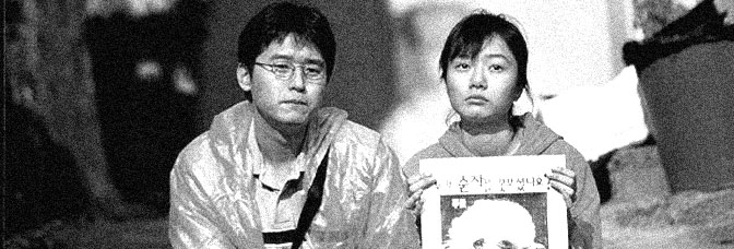 Lee Sung-jae and Bae Du-na star in BARKING DOGS NEVER BITE, directed by Bong Joon-ho for Cinema Service.