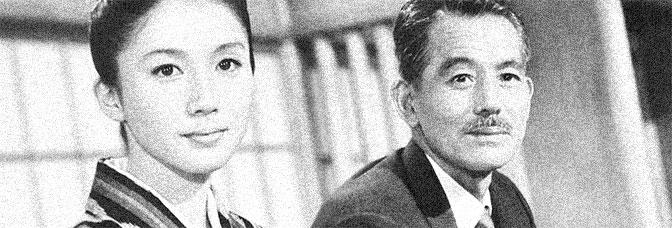 Shima Iwashita and Chishû Ryû star in AN AUTUMN AFTERNOON (Sanma no aji), directed by Yasujirô Ozu for Shochiku Company.