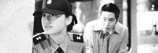 Windstruck (2004, Kwak Jae-young)
