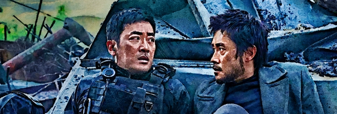 Ashfall (2019, Kim Byung-seo and Lee Hae-jun)